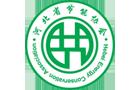 河北省节能协会