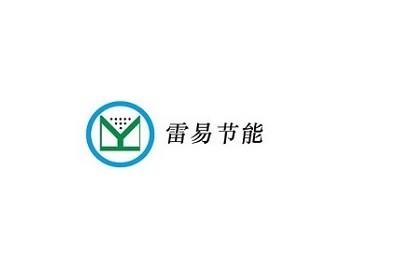 湖北省雷易节能科技有限公司
