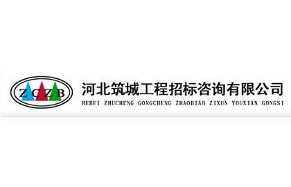 河北筑城工程招标咨询有限公司
