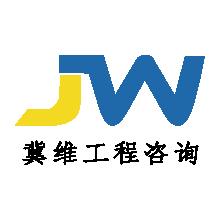 唐山市冀维工程咨询有限责任公司