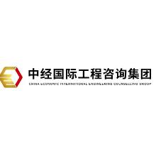 中经国际工程咨询集团有限公司