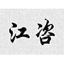 江西省政府投资项目评审中心(江西省工程咨询中心、江西省节能中心)