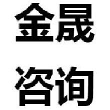 青海金晟工程咨询有限责任公司