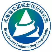 云南省交通规划设计研究院