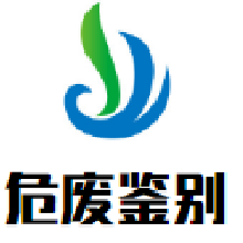 广东省危险废物鉴定评估有限公司