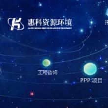 甘肃惠科资源环境技术有限公司