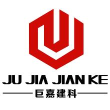广东省巨嘉建筑科技有限公司
